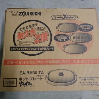 ZOJIRUSHI ホットプレート EA-BM30-TA 美品