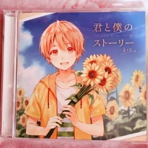 すとぷり☆るぅと君CD「君と僕のストーリー」アルバム (J♡Angel) 岡山のCD《ポップス》の中古あげます・譲ります|ジモティーで不用品の処分