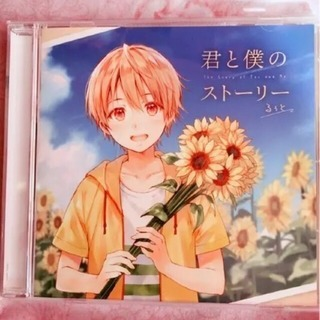 すとぷり☆るぅと君CD「君と僕のストーリー」アルバム