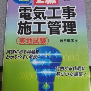 2級電気工事施工管理 書籍 資格