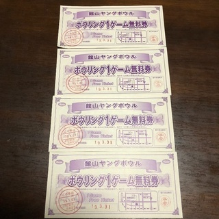 ※23日受け渡しまで 館山ヤングボウル 1ゲーム無料券 4枚