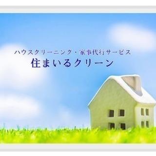熊本でのハウスクリーニング家事代行は住まいるクリーンにお任せ下さい。