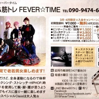 ダンス&筋トレ【FEVER☆TIME】