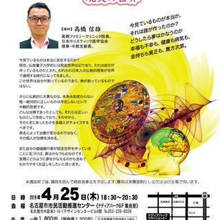 講演会:仏教・量子力学・マインドコーチング゙から考える現実の世界