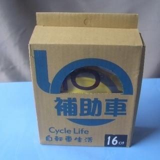 新品 自転車 補助輪16インチ用 取付簡単! 補助車 幼児用(1...