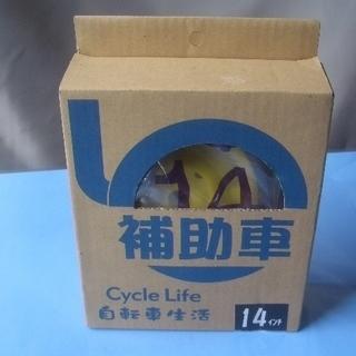 新品 自転車 補助輪14インチ用 取付簡単! 補助車 幼児用(1...