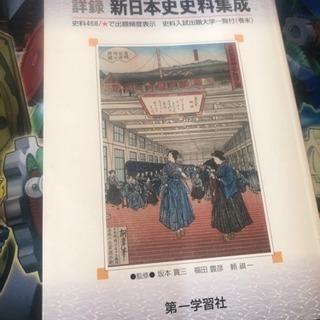 詳録   新日本史史料集成