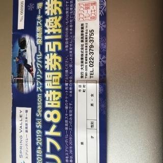 スプリングバレー泉高原スキー場  8時間券 チケット