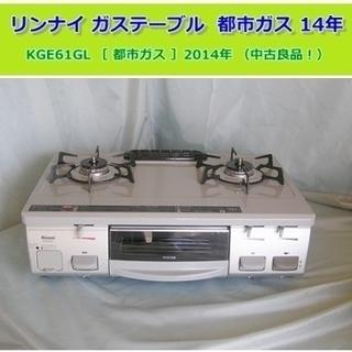リンナイ  KGE61GL  [ 都市ガス ]2014年【中古良品】