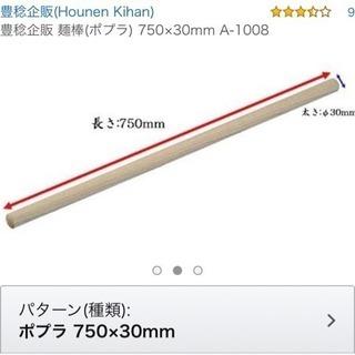新品未使用 麺道具 麺棒75 A-1008 うどんや蕎麦生地に! ...