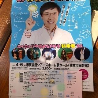 でんじろうサイエンスショー チケット3枚 熊本市民会館4月…