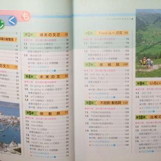 中二英語 ニューコース  学研