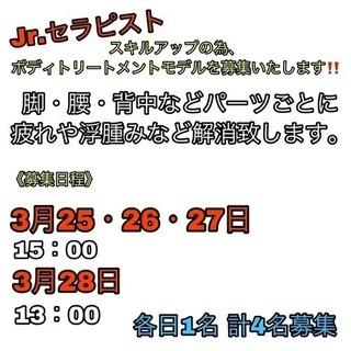 【無料】ボディートリートメントモデル募集!!
