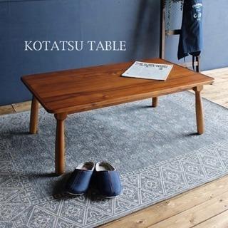 テーブル こたつ こたつテーブル 天然木 机