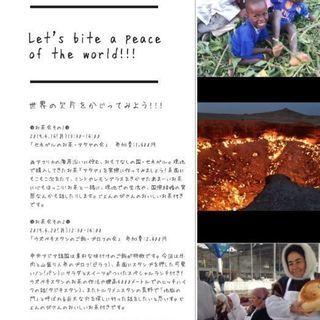 4/15(月)元世界一周バックパッカーによる✨多国籍お茶会✨セネ...
