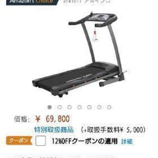 「商談中」ALINCO アルインコ ルームランナー ランニングマシン