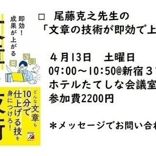 □ 尾藤克之先生の「文章の技術が即効で上がる⤴、朝活」 4月13日...