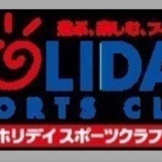 京都 ホリデイ スポーツ クラブ