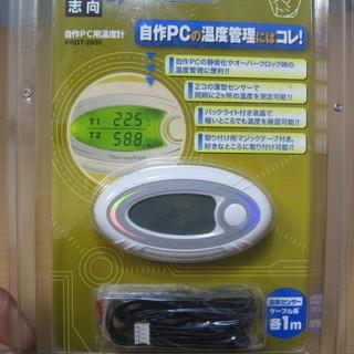 車・バイクに流用可能な温度計
