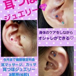 耳つぼジュエリー💎