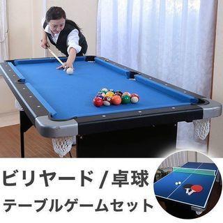 家庭用ビリヤード&卓球テーブル キューやボール、卓球セット付 ビ...