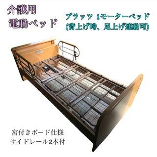 中古 介護ベッド プラッツ 1モーターベッド(電動背上げ))