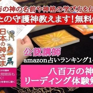 守護神無料鑑定!八百万の神カード体験勉強会 in 広島 4/10