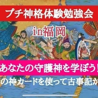 守護神無料鑑定!プチ神格体験勉強会 in 博多 4/22