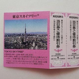 東京スカイツリー割引券