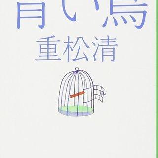 """4/21(日)PM """"青い鳥""""課題本読書会in京都"""
