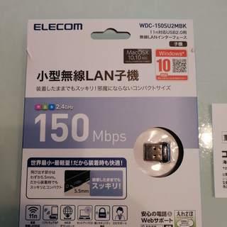 [未使用品]エレコム 小型無線LAN子機 WDC-150SU2M...