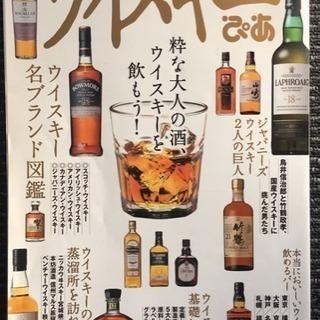 粋な大人の酒、ウイスキーを飲もう!