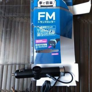 FMトランスミッター無料で!