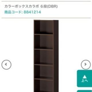 ニトリ 6段カラーボックス