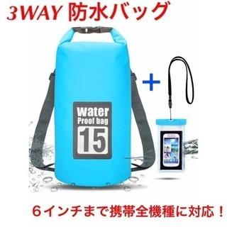 値下げ★ドライバッグ + スマホケース 防水セット 10L