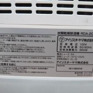 【リサイクルサービス八光 安心の3か月保証 田上店 】アイリスオーヤマ 衣類乾燥除湿機 RDA-2000 - 売ります・あげます