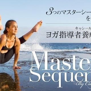 【3/22-24】3つのマスターシークエンスを習得する キャシー・...