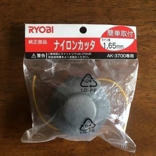 RYOBI リョービの刈払機用ナイロンコード