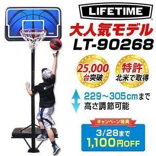 バスケットゴール ライフタイムLT-90268 バックボ ードを有...