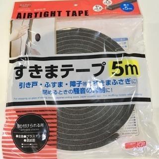 すきまテープ(無料)(長さ5m、幅1.5cm)