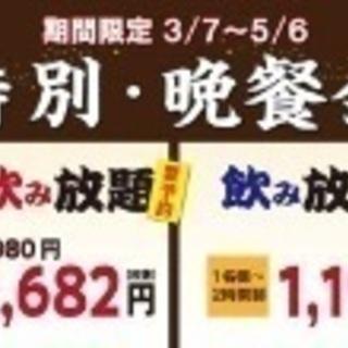 3月29日金曜 20:00〜第2回 鳥貴族食べ放題企画