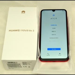 未使用 ファーウェイ Huawei Nova lite3 32G...