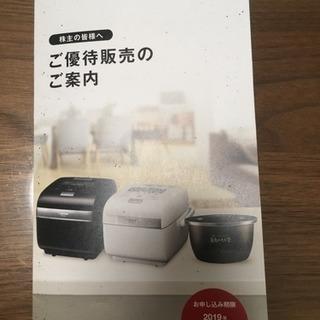 【送料無料】象印商品の特別価格購入はがき
