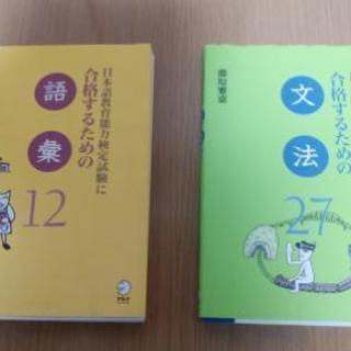 日本語教育能力検定試験の本の画像