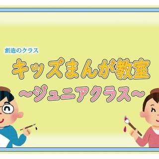 キッズまんが教室☆ジュニアクラス