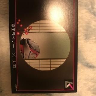 京王ライナートレーディングカード