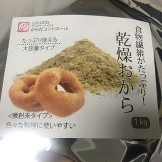 乾燥おから 1kg 2袋