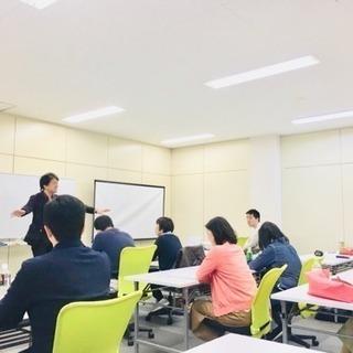 【水戸】実践型コミュニケーション心理学体験講座