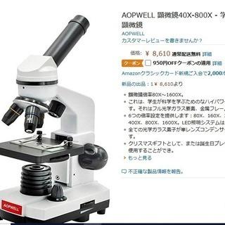 AOPWELL 顕微鏡40X-800X - 学生用単眼顕微鏡