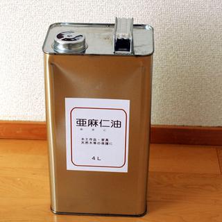 亜麻仁油 木工工作塗装用 4L
